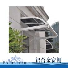 铝合金窗棚 铝合金结构窗棚 铝合金耐力板露台窗棚 折叠窗棚