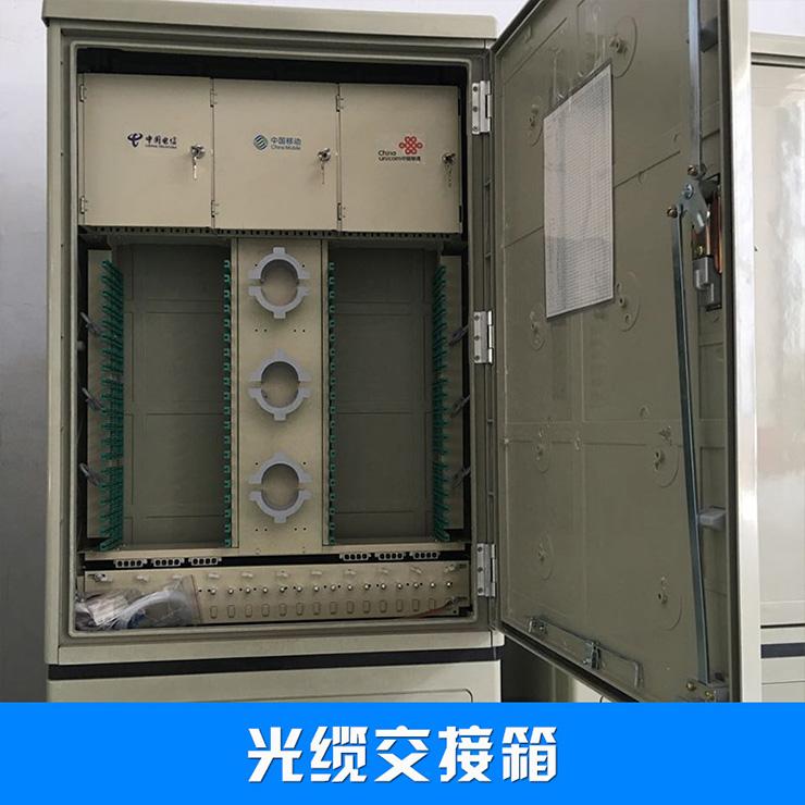供应288芯SMC光缆交接箱厂家直销 光缆交接箱价格 光缆交接箱规格 光缆交接箱供应商电话