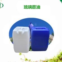 供应用于化妆品|植物油|基础油的琉璃苣油厂家供应