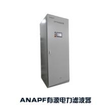 ANAPF有源电力滤波器 电力有源滤波器 有源滤波柜生产厂家批发
