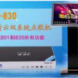 供应JY-830双系统点歌机家庭ktv点歌机2000G歌库