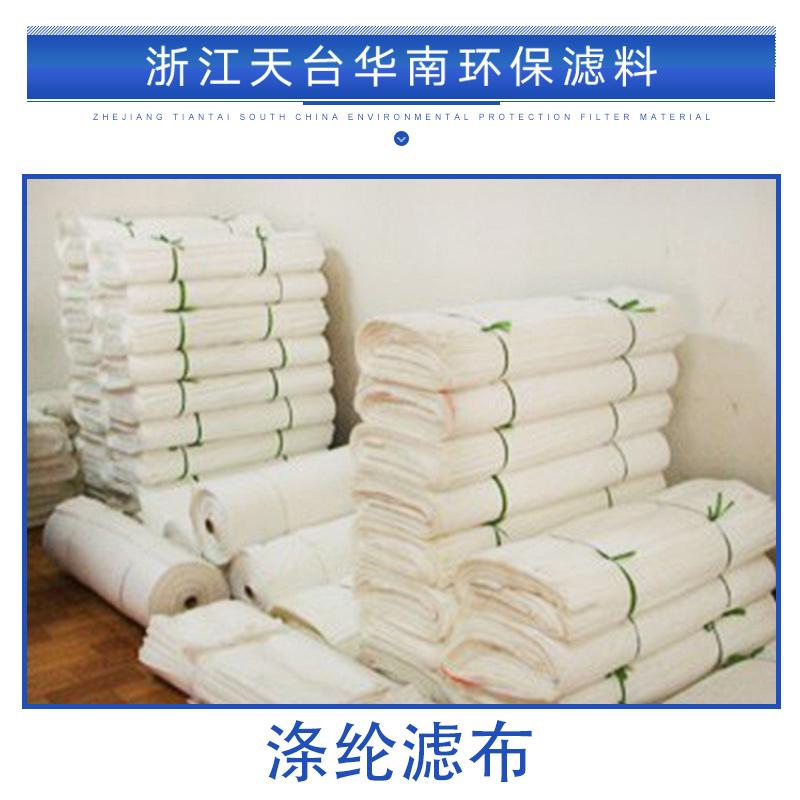 涤纶滤布产品 涤纶针刺毡滤布 涤纶工业布 涤纶单丝滤布 涤纶长纤滤布