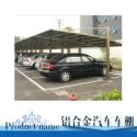 铝合金汽车车棚图片