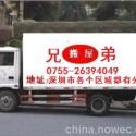 深圳龙岗坂田搬家公司图片