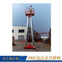 济南金江液压机械批发四柱铝合金升降机 移动式液压升降平台