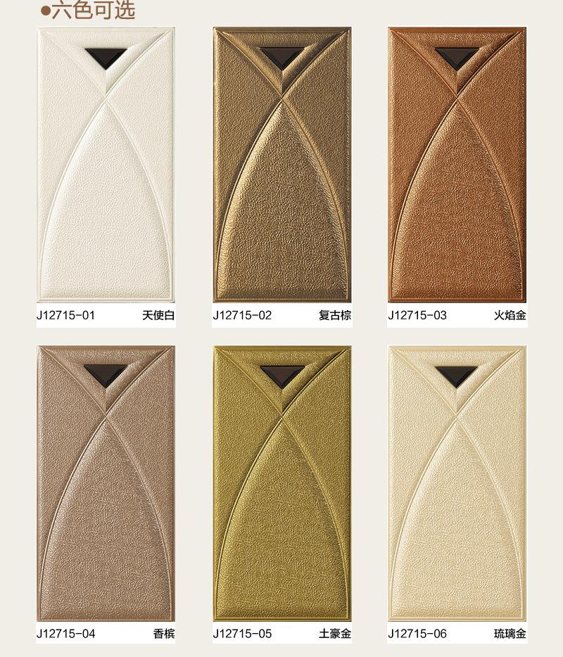简欧式软包,环保护墙板装饰材料价格