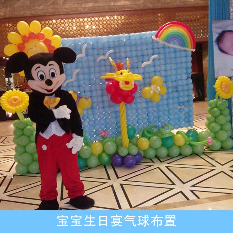 宝宝生日宴气球布置 专业气球装饰布置服务 宝宝周岁气球布置