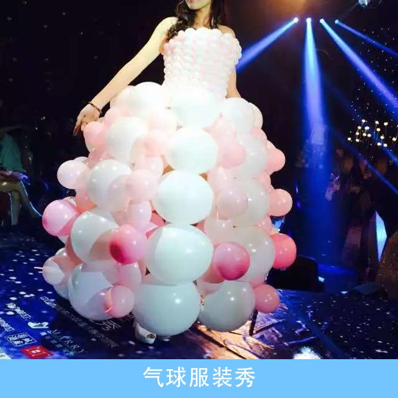 气球服装秀 大型气球服装秀 气球服装秀表演 气球服装秀供应
