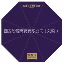 供应用于广告宣传伞的西安广告雨伞制作礼品伞定制批发