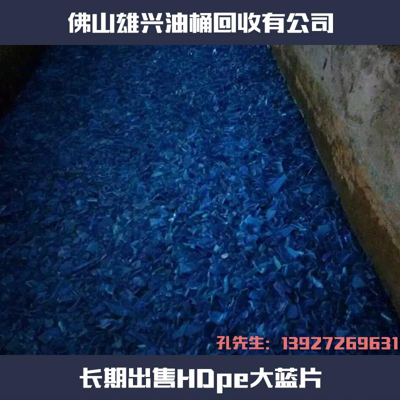 长期出售HDpe大蓝片、HDpe吹塑、HDpe原料、佛山雄兴油桶回收有公司、HDpe大蓝片价格