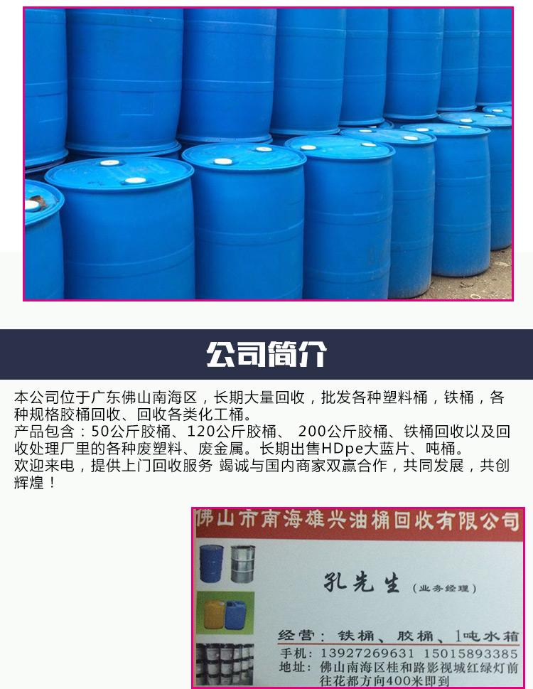 各种规格胶桶、铁桶出售  本公司位于广东佛山南海区,长期大量回收,批发各种塑料桶,铁桶,各种规格胶桶回收、回收各类化工桶。 产品包含:50公斤胶桶、120公斤胶桶、 200公斤胶桶、铁桶回收以及回收处理厂里的各种废塑料、废金属。长期出售HDpe大蓝片、吨桶。 欢迎来电,提供上门回收服务 竭诚与国内商家双赢合作,共同发展,共创辉煌!