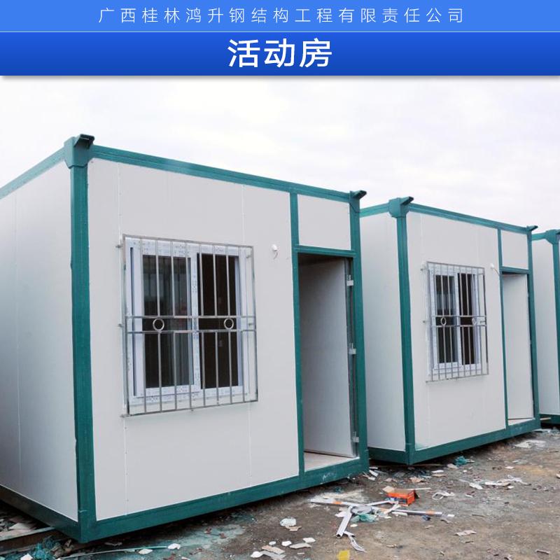 活动房 专业安装活动房 双层活动板房供应商 轻结构活动房价格