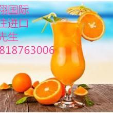 供应美国进口果汁饮料进口清关派送批发