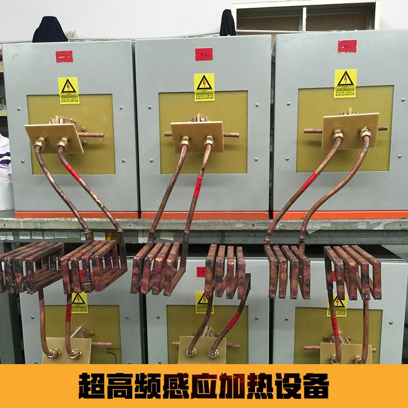 超高频感应加热设备产品 电磁感应加热设备 高频感应加热设备