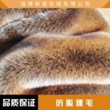 仿狐狸毛厂家直销、仿狐狸毛面料、仿狐狸毛外套、仿狐狸毛马甲、仿狐狸毛产品