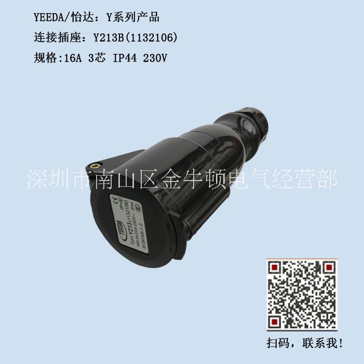 怡达/YEEDA厂家直销防水插座母头连接插座连接器怡达工业连接插座16A/Y213