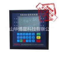 KB300染色机控制电脑