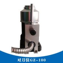 对刀仪GZ-100 数控铣床对刀仪 雕铣机对刀仪 刀具预调仪批发