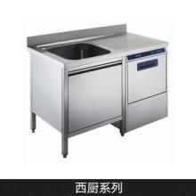 西厨系列 商用西厨餐具工作台 韩式铁板烧 西厨厨房设备批发
