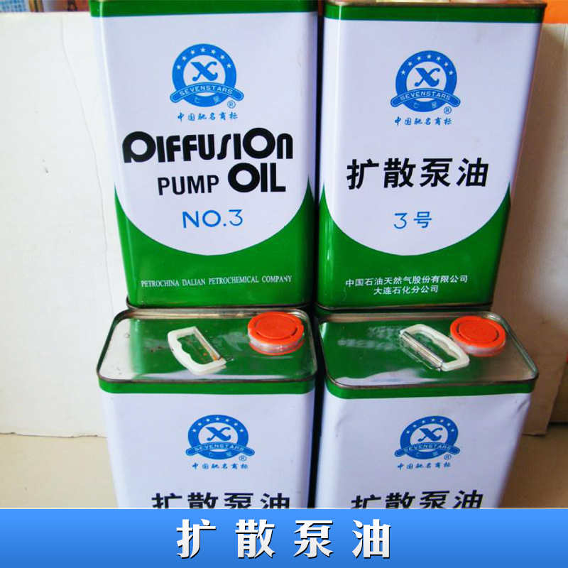 扩散泵油产品 真空泵润滑油 真空泵专用油 真空扩散泵油