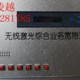 供应西安无线激光综合业务宽带通信机