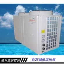 负25超低温热泵 换热、制冷空调设备 负25超低温热泵价格批发