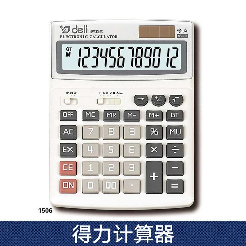 得力计算器 语音计算器 办公用品计算器 得力计算器厂家直销