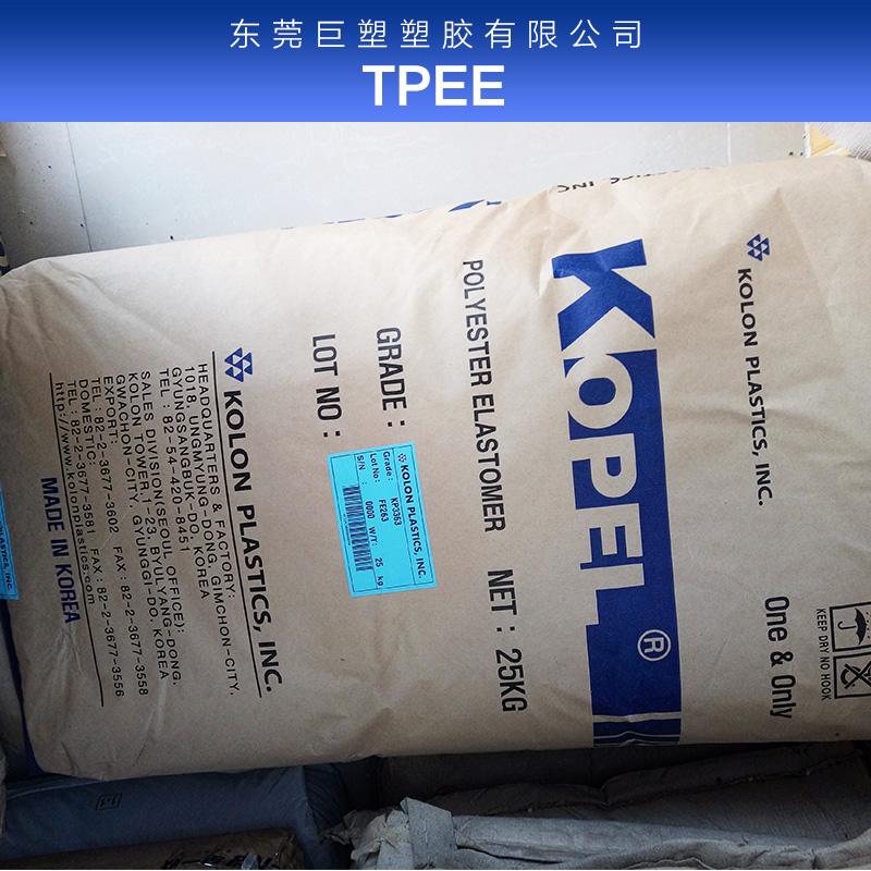 东莞TPEE价格|东莞韩国可隆批发商|东莞KP3363直销厂家|东莞进口韩国可隆价格