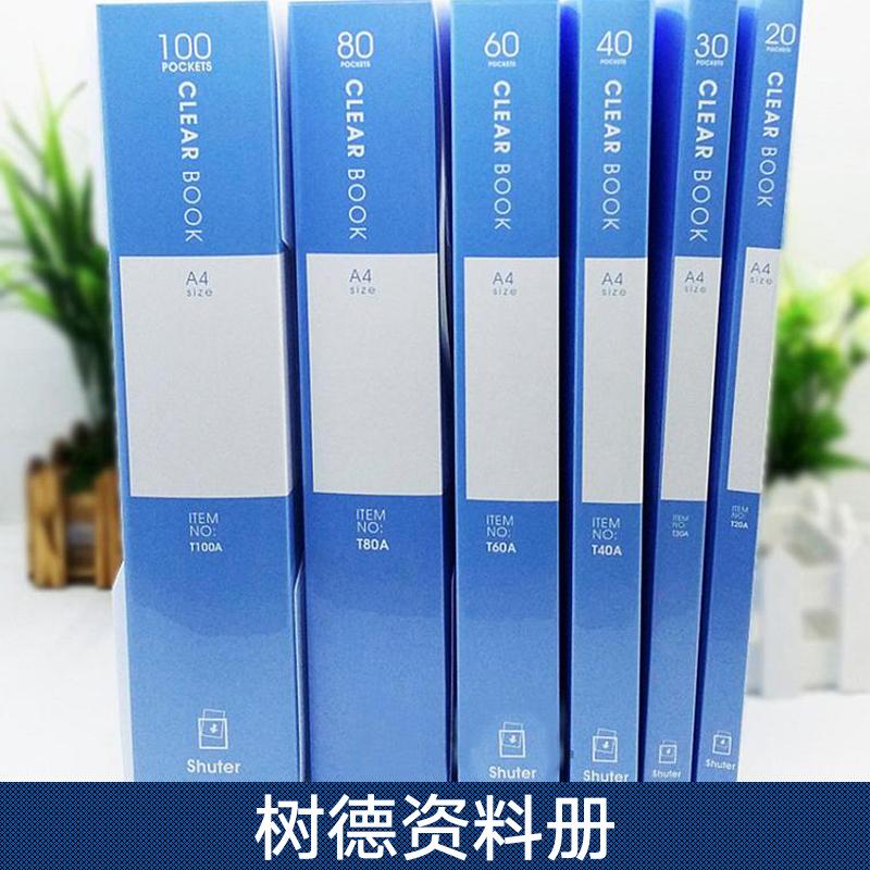 树德资料册 透明资料册 A4资料册  树德资料册厂家