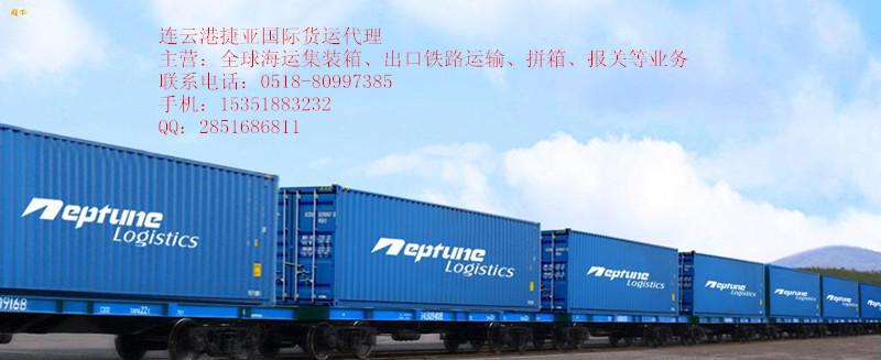 供应专业集装箱铁路运输货代服务