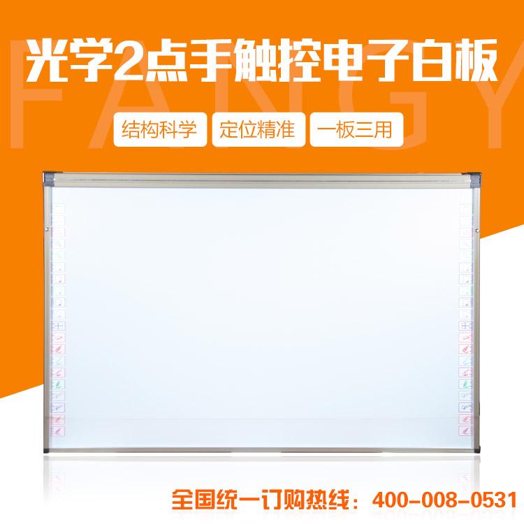 电子白板一体机_多媒体教学一体机
