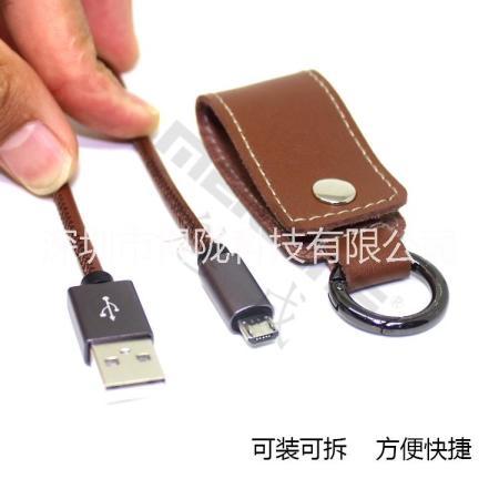 便携手机数据线皮革 数据线