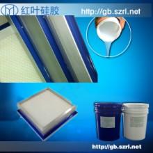 供应用于高效过滤器|硅胶胸垫胸贴的液槽果冻胶图片