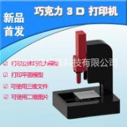 巧克力3d打印机图片