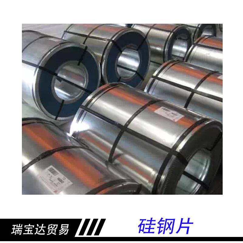 硅钢片  无取向硅钢片 冲压硅钢片 变压器硅钢片 硅钢片价格