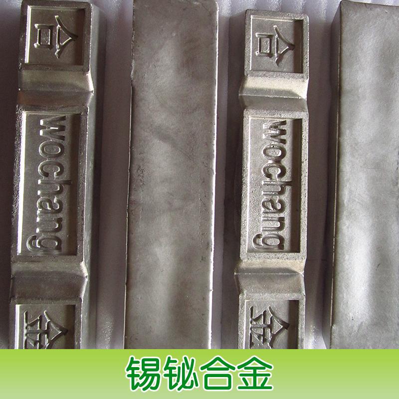锡铋合金产品 环保锡铋合金批发 低熔点锡铋合金厂家报价