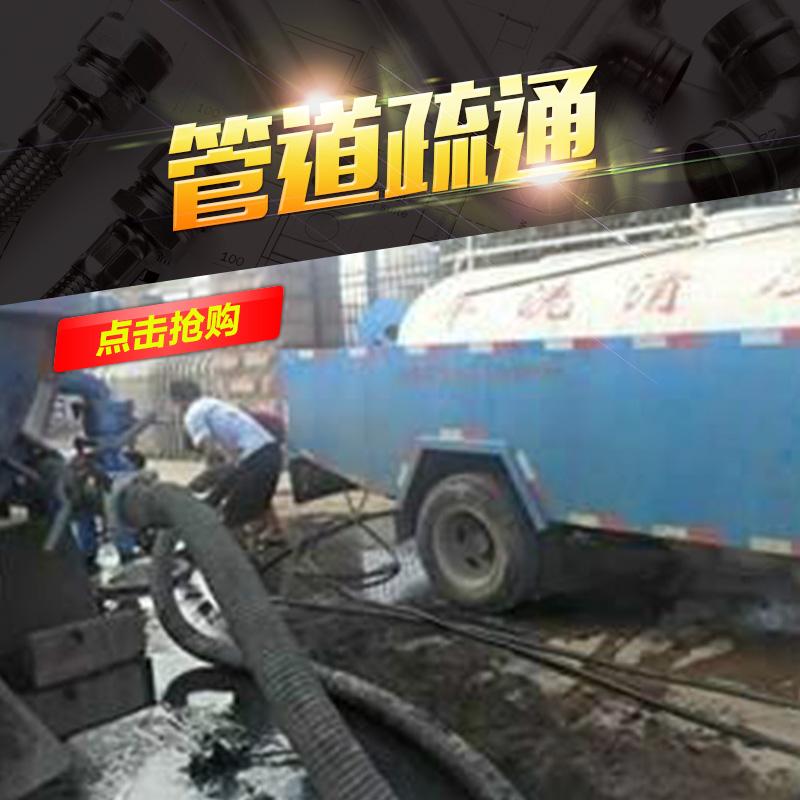 管道疏通施工 疏通下水道 疏通马桶 管道疏通施工单位 管道疏通