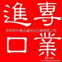 香港进口 香港快件进口清关 香港快件进口清关 香港进口 深圳代理香港进口公司电话