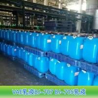 VAE乳液产品