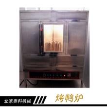 各种烤鸭炉供应、电热烤鸭炉、木炭烤鸭炉、燃气烤鸭炉 北京烤鸭炉厂家直销批发
