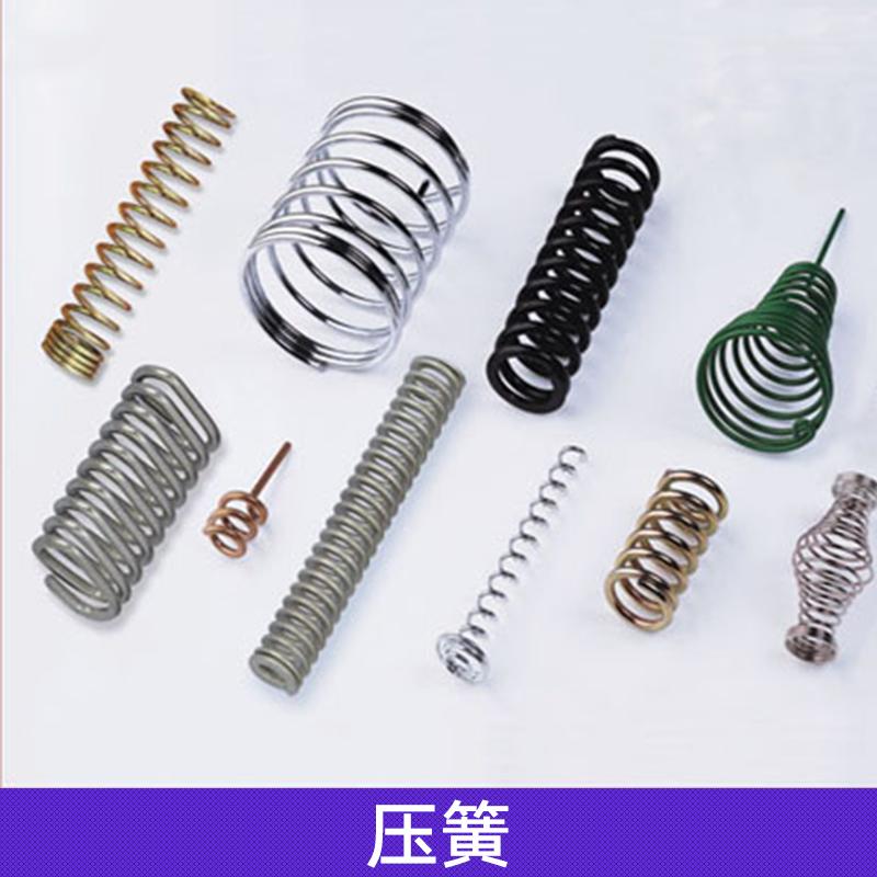 压簧 不锈钢压簧 耐高温模具弹簧 压缩弹簧 压簧厂家直销