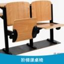 江西天虹安防设备批发阶梯课桌椅 教室连排课桌椅 钢木阶梯排椅