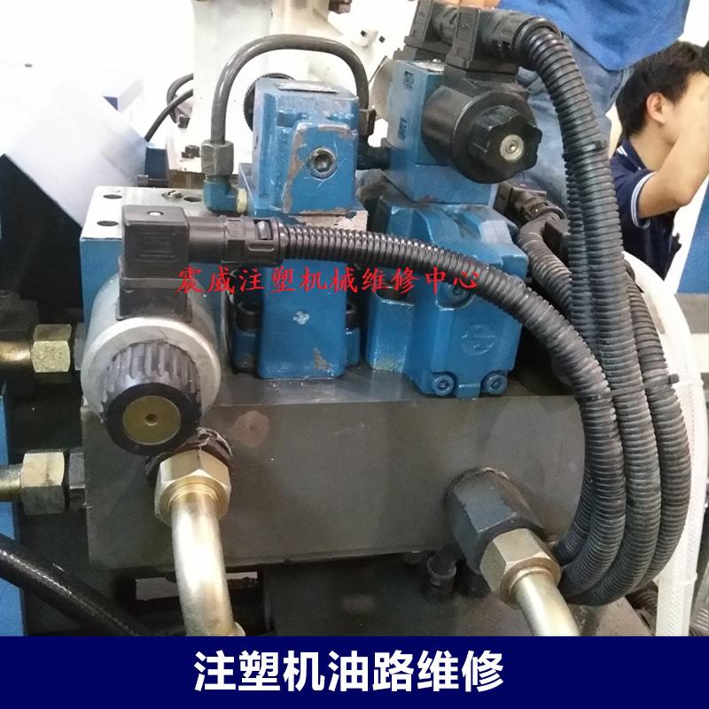 注塑机油路维修 注塑机维修 油路维修 注塑机油路修理 立式注塑机注塑机油路