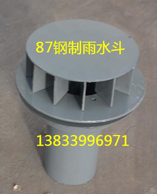 87型钢制雨水斗 河北雨水斗价格 批发雨水斗厂家  钢制雨水斗110