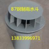 批发87型钢制雨水斗 DN100钢制雨水斗 批发雨水斗生产厂家