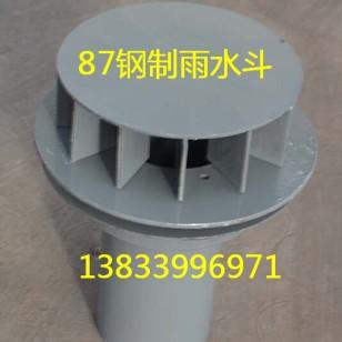 87型钢制雨水斗DN100图片