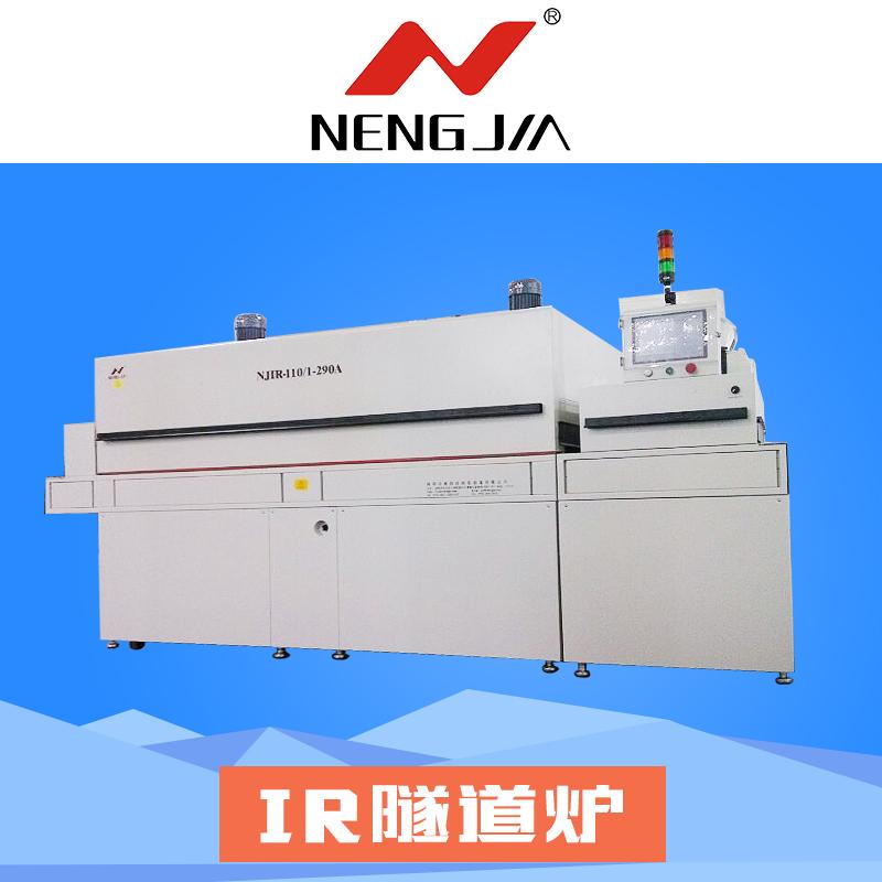 供应IR隧道炉设备图片