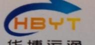 深圳市华博运通货运代理有限公司