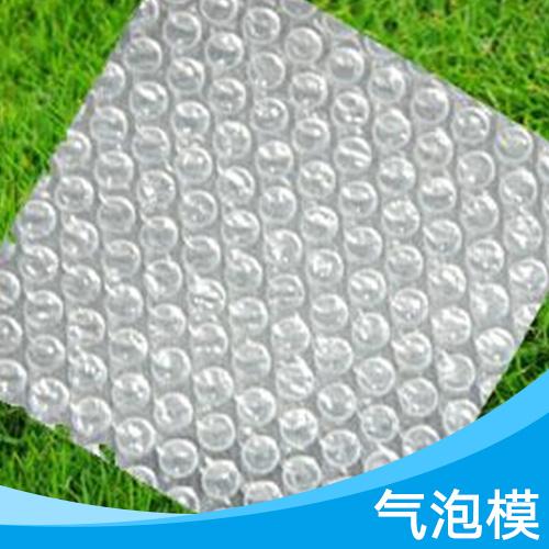 气泡模多层高压聚乙烯气泡模防震防摔充气泡模包装用静电气泡模