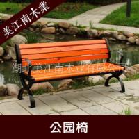 湖北美江南木业,武汉公园椅厂家,公园椅批发,专业从事公园椅,铸铁公园椅,大理石公园椅,户外休闲桌椅,防腐木公园椅等